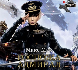 Аудиокнига Госпожа адмирал