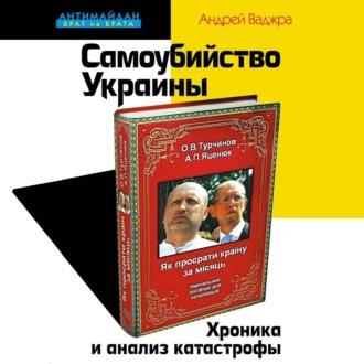 Аудиокнига Самоубийство Украины. Хроника и анализ катастрофы