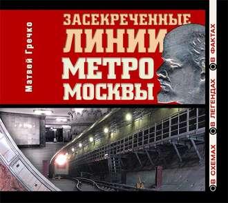 Аудиокнига Засекреченные линии метро Москвы в схемах, легендах , фактах