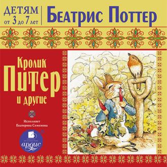 Аудиокнига Кролик Питер и другие