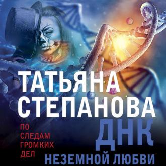 Аудиокнига ДНК неземной любви