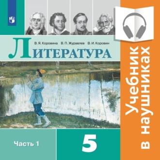 Аудиокнига Литература. 5 класс. В 2 частях. Часть 1 (аудиоверсия)