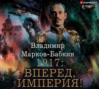 Аудиокнига 1917: Вперед, Империя!