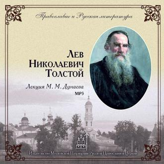 Аудиокнига Лекция М.М. Дунаева о Л.Н. Толстом