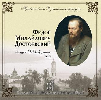Аудиокнига Лекция М. М. Дунаева о Ф.М. Достоевском