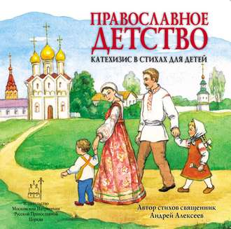 Аудиокнига Православное детство. Катехизис в стихах для детей