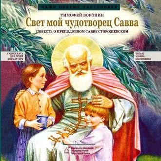 Аудиокнига Свет мой чудотворец Савва. Повесть о преподобном Савве Сторожевском