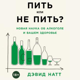 Аудиокнига Пить или не пить? Новая наука об алкоголе и вашем здоровье