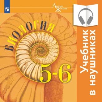 Аудиокнига Биология. 5-6 классы. (аудиоверсия)