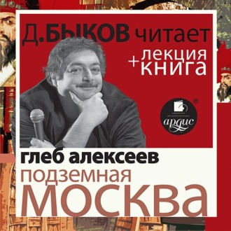 Аудиокнига Подземная Москва в исполнении Дмитрия Быкова + Лекция Быкова Д.