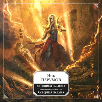 Аудиокнига Восстание безумных богов: Северная Ведьма