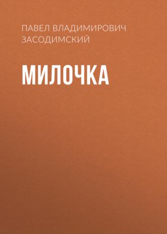 Аудиокнига Милочка