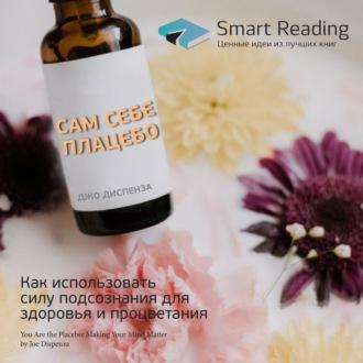 Аудиокнига Ключевые идеи книги: Сам себе плацебо. Как использовать силу подсознания для здоровья и процветания. Джо Диспенза