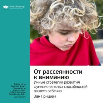 Аудиокнига Ключевые идеи книги: От рассеянности к вниманию. Умные стратегии развития функциональных способностей вашего ребенка. Зак Гришем