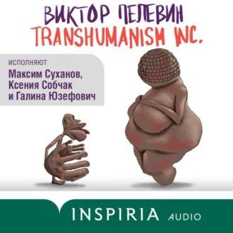 Аудиокнига TRANSHUMANISM INC.