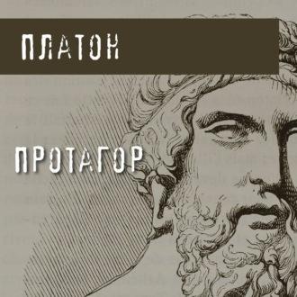 Аудиокнига Протагор