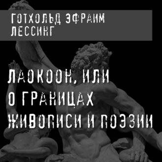 Аудиокнига Лаокоон, или О границах живописи и поэзии