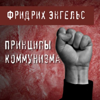 Аудиокнига Принципы коммунизма