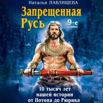 Аудиокнига Запрещенная Русь. 10 тысяч лет нашей истории – от Потопа до Рюрика