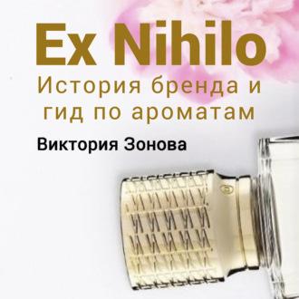 Аудиокнига Ex Nihilo. Гид по ароматам и история бренда