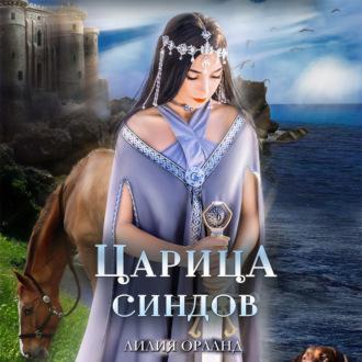Аудиокнига Царица Синдов