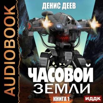 Аудиокнига Часовой Земли. Книга 1
