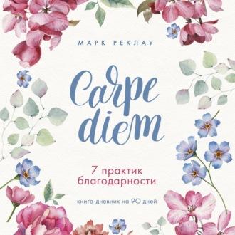 Аудиокнига Carpe diem. 7 практик благодарности. Книга-дневник на 90 дней