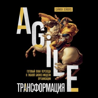 Аудиокнига Agile-трансформация. Готовый план перехода к гибкой бизнес-модели организации