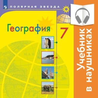 Аудиокнига География. 7 класс. (аудиоверсия)