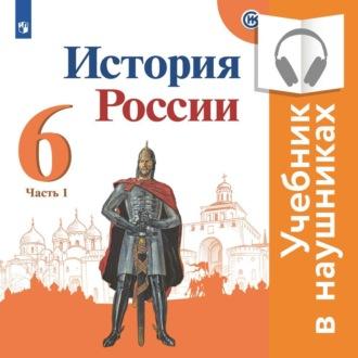 Аудиокнига История России. 6 класс. В двух частях. Часть 1 (аудиоверсия)
