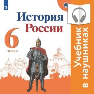 Аудиокнига История России. 6 класс. В двух частях. Часть 2 (аудиоверсия)