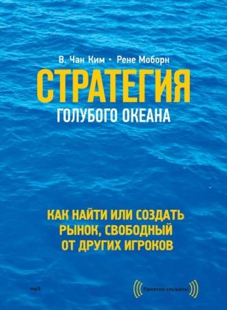 Аудиокнига Стратегия голубого океана. Как найти или создать рынок, свободный от других игроков