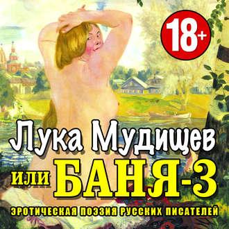 Аудиокнига Лука Мудищев или «Баня-3»