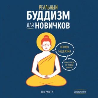 Аудиокнига Реальный буддизм для новичков. Основы буддизма. Ясные ответы на трудные вопросы