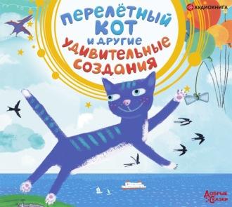 Аудиокнига Перелётный кот и другие удивительные создания