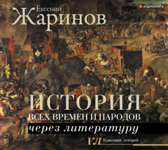 Аудиокнига История всех времен и народов через литературу