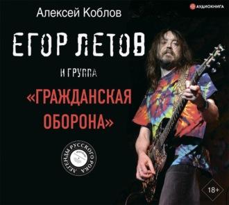 Аудиокнига Егор Летов и группа «Гражданская оборона»