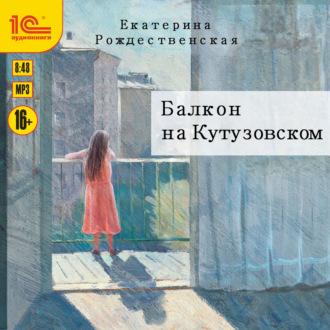 Аудиокнига Балкон на Кутузовском