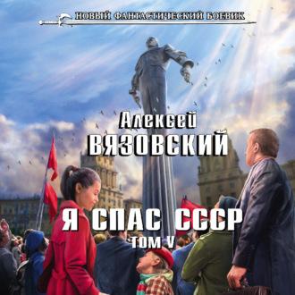 Аудиокнига Я спас СССР. Том V
