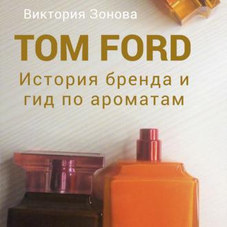 Аудиокнига Tom Ford. Гид по ароматам и история бренда