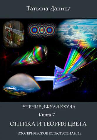Купить Оптика и теория цвета
