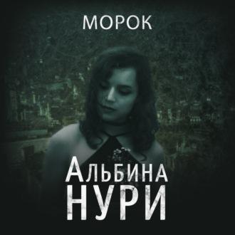 Аудиокнига Морок