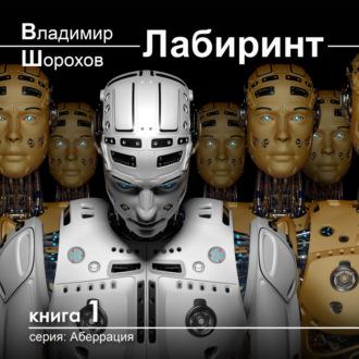 Аудиокнига Лабиринт