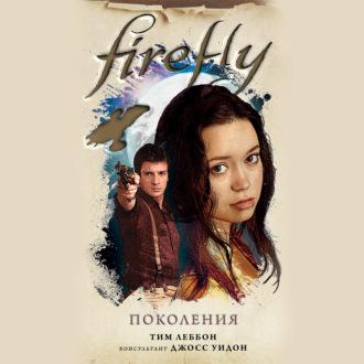 Аудиокнига Firefly. Поколения