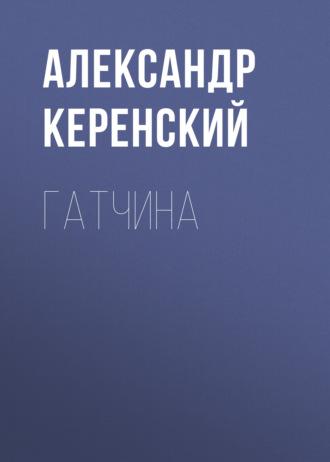 Аудиокнига Гатчина