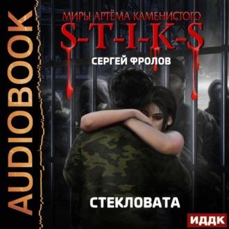 Аудиокнига S-T-I-K-S. Стекловата