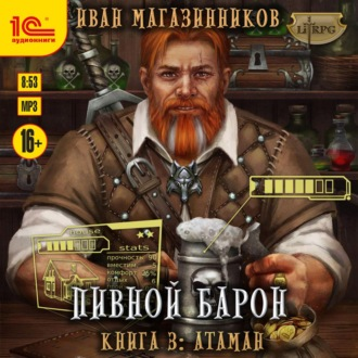 Аудиокнига Пивной барон. Атаман
