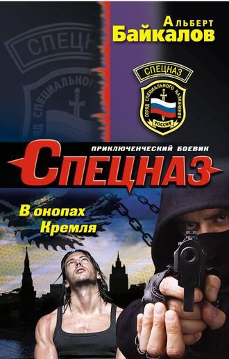 Купить В окопах Кремля