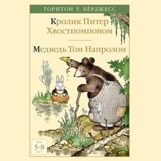 Аудиокнига Кролик Питер Хвостпомпоном. Медведь Том Напролом