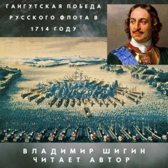 Аудиокнига Гангутская победа русского флота в 1714 году
